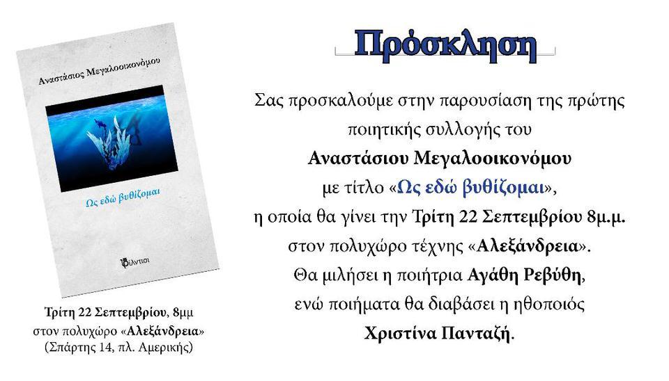 """""""Ως εδώ βυθίζομαι"""" του Αναστάσιου Μεγαλοοικονόμου: Η παρουσίαση του βιβλίου θα γίνει στις 22 Σεπτεμβρίου"""
