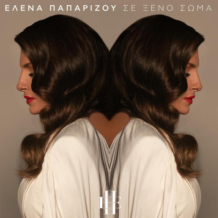 Σε Ξένο Σώμα: Το νέο τραγούδι της Έλενας Παπαρίζου