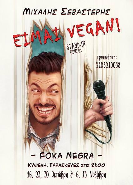 Μιχάλης Σεβαστέρης: Το νέο αίμα της stand-up σκηνής είναι vegan και αξίζει να τον δείτε