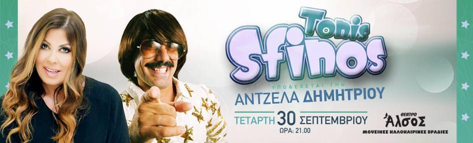 Σεπτέμπερ Last Summer Party! O Toni Sfinos υποδέχεται την Άντζελα Δημητρίου