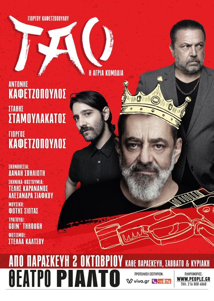 TAO: Στο θέατρο Ριάλτο από 2 Οκτωβρίου