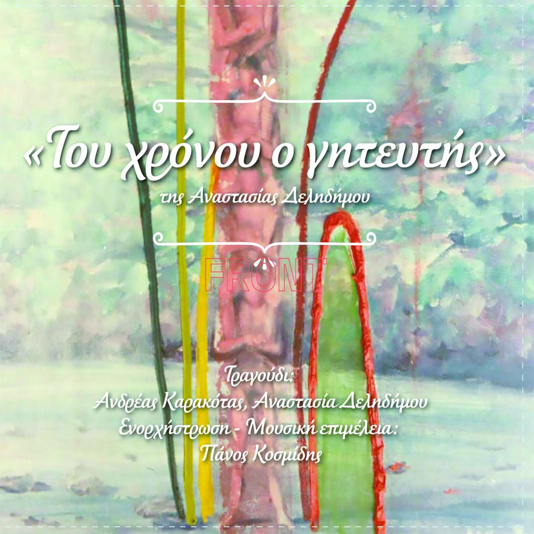 Του χρόνου ο γητευτής: Νέο album από την Αναστασία Δεληδήμου και τον Ανδρέα Καρακότα