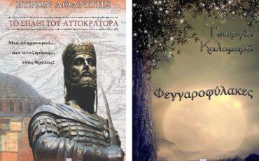 «Το σπαθί του αυτοκράτορα» και «Φεγγαροφύλακες»: Οι συγγραφείς των βιβλίων στον Ιανό στις 17 Σεπτεμβρίου