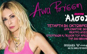 H Άννα Βίσση στο Θέατρο Άλσος την Τετάρτη 21 Οκτωβρίου
