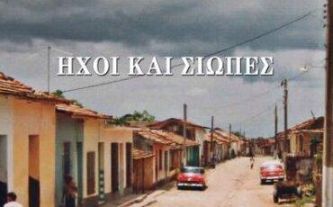 """Κυκλοφόρησε το βιβλίο της Νικολέττας Αλεξάνδρου """"Ήχοι και Σιωπές"""" από τις Εκδόσεις Βακχικόν"""