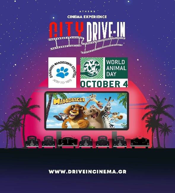 City Drive-in: Γιορτάζουμε την Παγκόσμια Ημέρα των Ζώων σε συνεργασία με την Ελληνική Φιλοζωική Εταιρεία