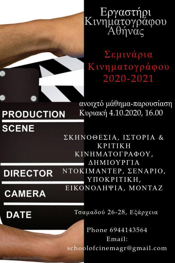 Εργαστήρι Κινηματογράφου Αθήνας: Σεμινάρια Κινηματογράφου 2020-2021