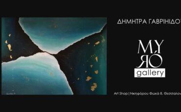 Myró Gallery: Εικαστική έκθεση της Δήμητρας Γαβριηλίδου