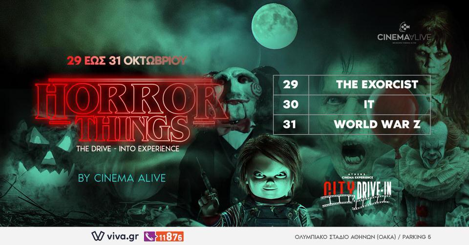 """Cinema Alive Presents """"Horror Things"""" στο City Drive-in στο OAKA"""