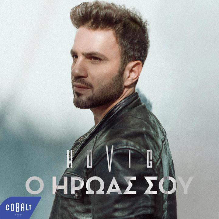 O Hovig με το νέο του τραγούδι μας δηλώνει πώς θέλει να γίνει «Ο Ήρωάς Μας»!