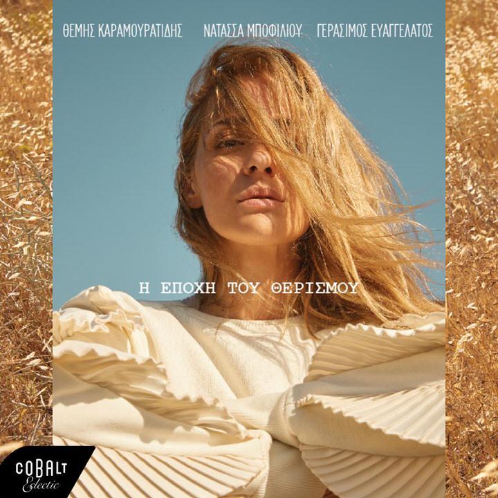 """Νατάσσα Μποφίλιου-Κοίτα με: Το νέο single από το άλμπουμ """"Η εποχή του θερισμού"""""""