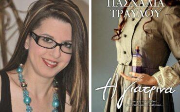 Η γιατρίνα της Πασχαλίας Τραυλού: Διαδικτυακή παρουσίαση του βιβλίου της από την αλυσίδα ΙANOS