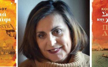 Σκουριά και Χρυσάφι της Μαίρης Κόντζογλου: Διαδικτυακή παρουσίαση από τον Ιανό στις 16 Οκτωβρίου