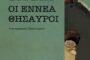 Οι εννέα θησαυροί: Το παιδικό βιβλίο της Τζώρτζιας Μουτζουροπούλου κυκλοφορεί από τις εκδόσεις Διάπλαση