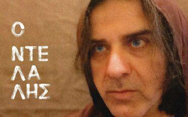 Ο Ντελάλης: Το νέο τραγούδι του Δημήτρη Φανή και του Παντελή Θαλασσινού