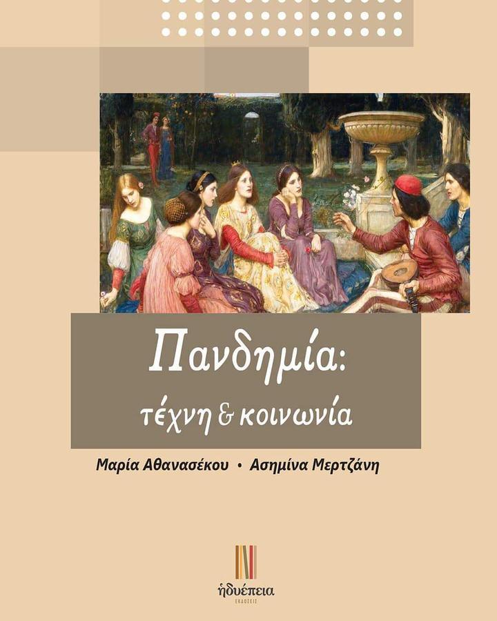 Πανδημία: Τέχνη & Κοινωνία: Κυκλοφορεί το νέο βιβλίο της Μαρίας Αθανασέκου και της Ασημίνας Μερτζάνη