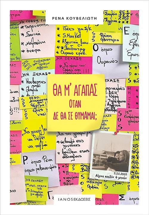 Θα μ'αγαπάς όταν δεν θα σε θυμάμαι; Το νέο βιβλίο της δημοσιογράφου Ρένας Κουβελιώτη