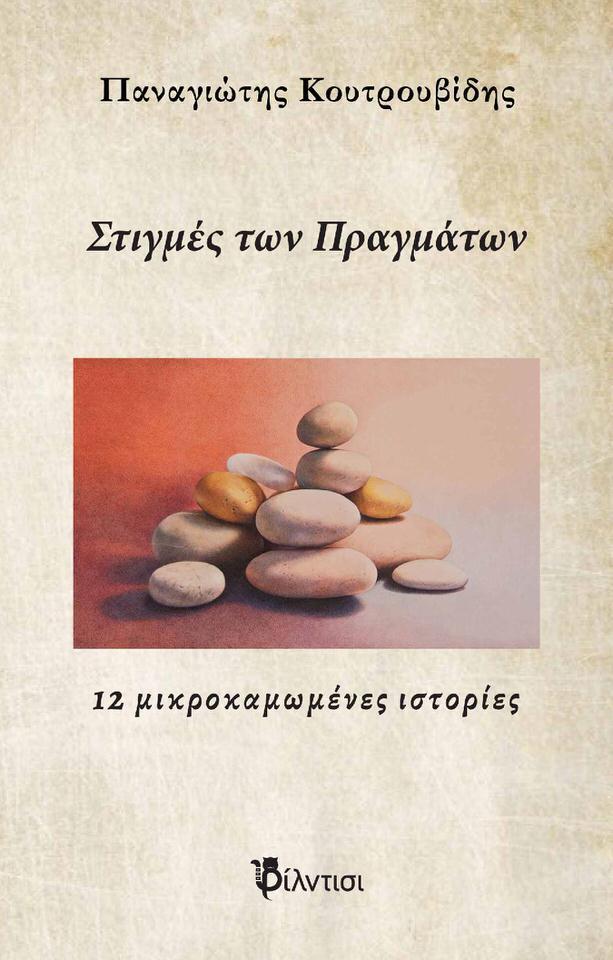 «Στιγμές των πραγμάτων» του Παναγιώτη Κουτρουβίδη από τις Εκδόσεις Φίλντισι