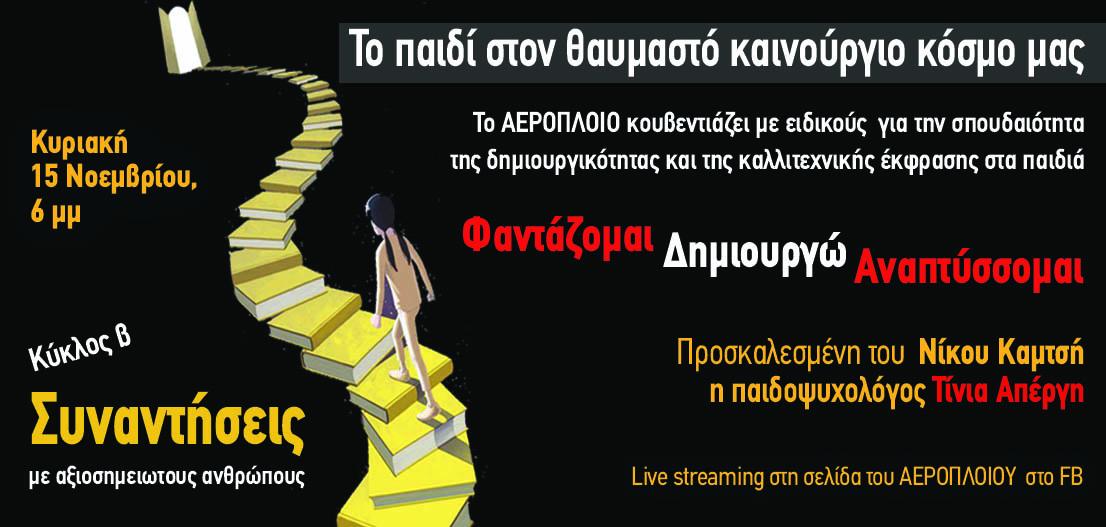 Θέατρο ΑΕΡΟΠΛΟΙΟ-ΤΟΠΟΣ ΑΛΛΟΥ: Δράσεις για το παιδί την περίοδο του εγκλεισμού