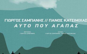 Ο Γιώργος Σαμπάνης και ο μοναδικός Πάνος Κατσιμίχας τραγουδούν «Αυτό Που Αγαπάς»