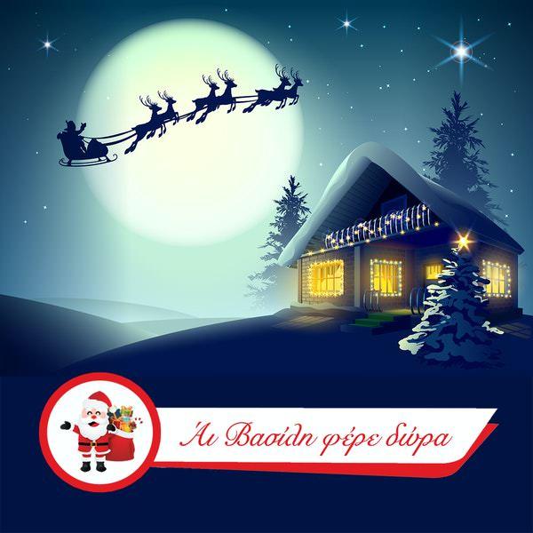 Εσείς ξεκινήσατε τα Χριστουγεννιάτικα τραγούδια ; Ακούστε και αυτό!