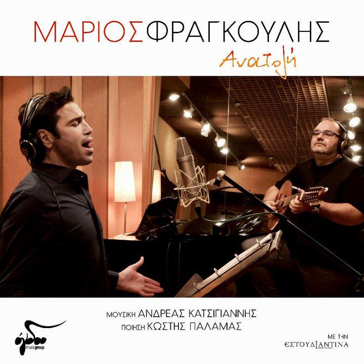 Ανατολή: Το νέο τραγούδι του Μάριου Φραγκούλη (video)