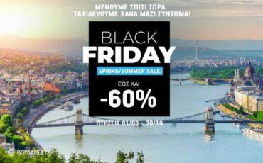 Aegean Airlines: Για λίγες ώρες ακόμη Black Friday Spring - Summer Sale έως -60% σε όλο το δίκτυο εξωτερικού!