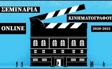 Διαδικτυακά Σεμινάρια Κινηματογράφου 2020-2021: Online παρουσίαση στο YouTube την Κυριακή