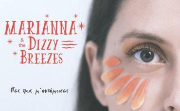 Πες Πως Μ' Αντάμωσες: Το νέο single των Marianna & the Dizzy Breezes