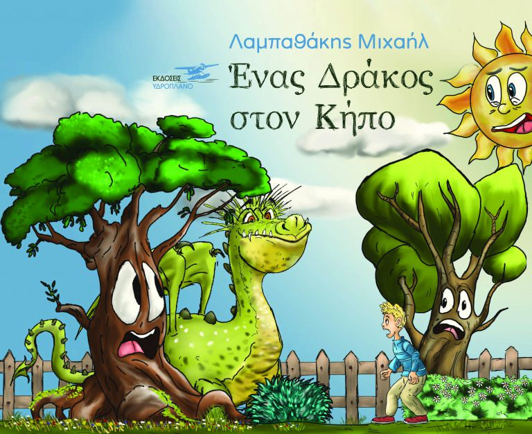Ένας δράκος στον κήπο-Μιχαήλ Λαμπαθάκης