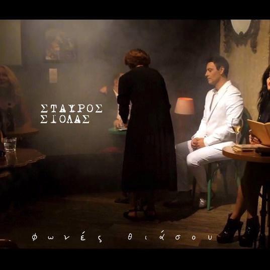 """Σταύρος Σιόλας: Το νέο album του """"Φωνές Θιάσου"""" κυκλοφορεί στις 25 Νοεμβρίου"""