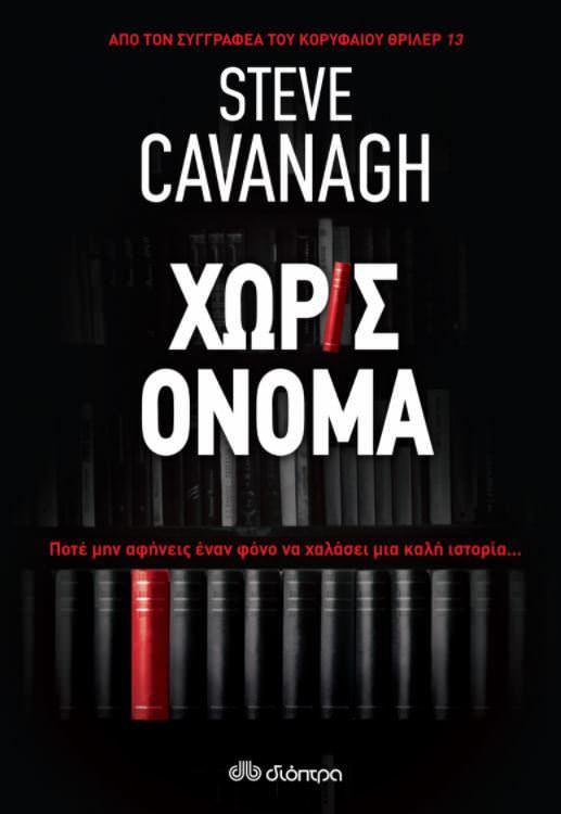 Χωρίς όνομα- Steve Cavanagh