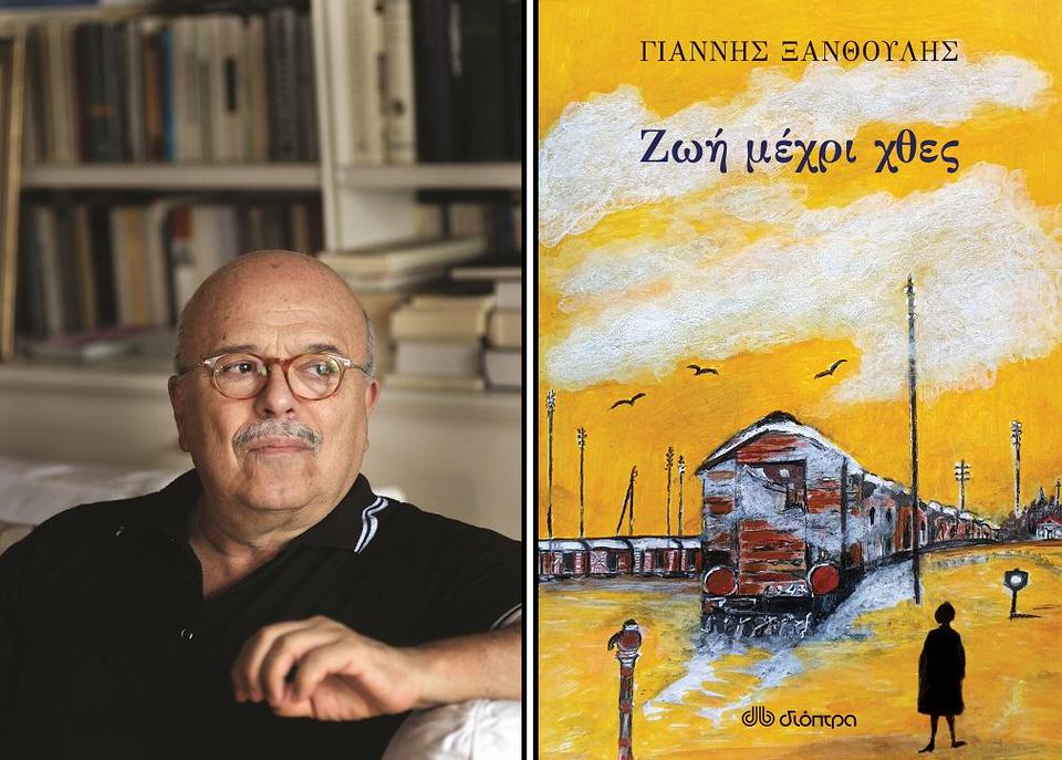Ιανός: Διαδικτυακή παρουσίαση του νέου μυθιστορήματος του Γιάννη Ξανθούλη «Ζωή μέχρι χθες» την Πέμπτη 19 Νοεμβρίου