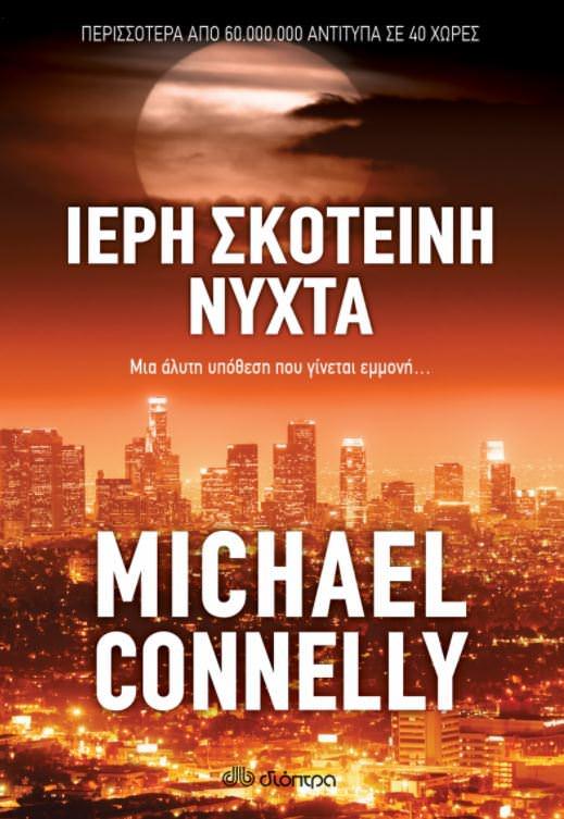 Ιερή σκοτεινή νύχτα- Michael Connelly