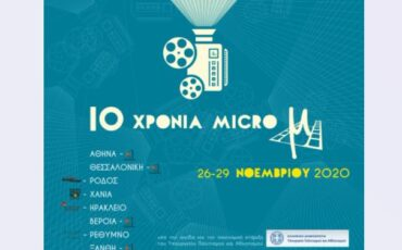 International Micro μ Festival: Ο κινηματογράφος ΘΑ ΜΕΙΝΕΙ «ζωντανός»