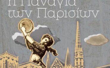 Η Παναγία των Παρισίων: Το κορυφαίο μυθιστόρημα της ρομαντικής λογοτεχνίας κυκλοφορεί από τις Εκδόσεις Αγγελάκη