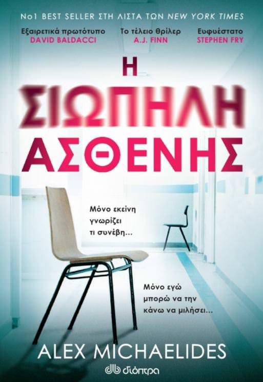 Η σιωπηλή ασθενής- Alex Michaelides