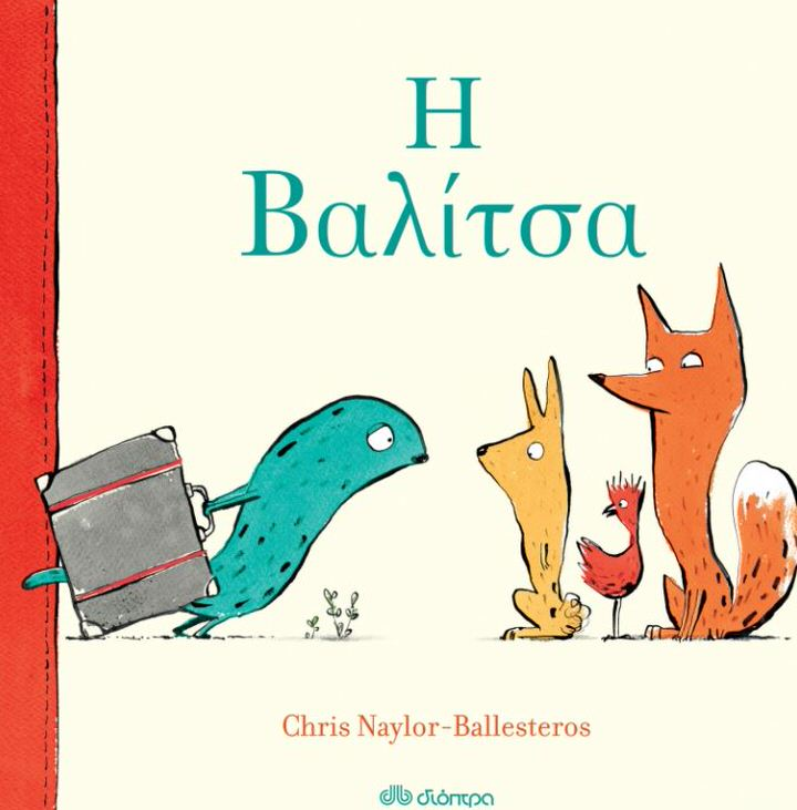 Η βαλίτσα- Chris Naylor-Ballesteros