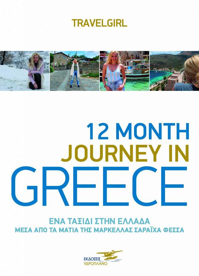 12 Month Journey In Greece- Μαρκέλλα Σαράιχα