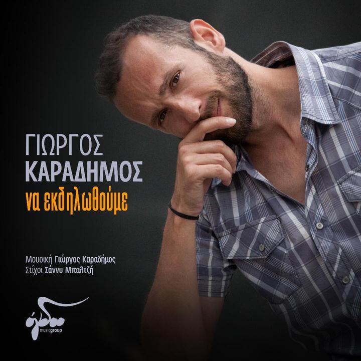«Να εκδηλωθούμε»: O Γιώργος Καραδήμος παρουσιάζει το νέο του τραγούδι