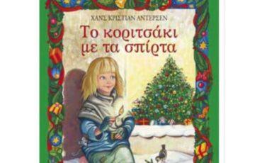 Τα 5 παραδοσιακά χριστουγεννιάτικα παραμύθια που θυμάμαι από παιδί!