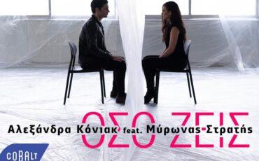 Ακούστε το νέο single clip της Αλεξάνδρας Κόνιακ με τη συμμετοχή του Μύρωνα Στρατή!