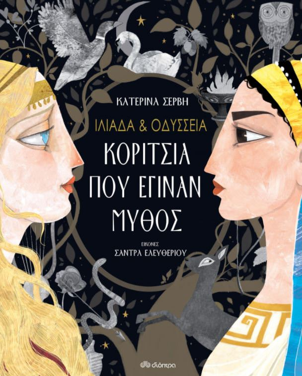 Ιλιάδα & Οδύσσεια - Κορίτσια που έγιναν μύθος- Κατερίνα Σέρβη