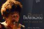 «Λύσε τα χέρια σου»: Η Φωτεινή Βελεσιώτου τραγουδά μια ολοκαίνουρια δημιουργία του Τάκη Σούκα