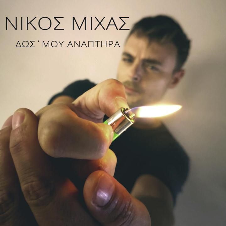 Δωσ´ μου Αναπτήρα: Το νέο τραγούδι του Νίκου Μίχα!