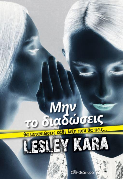 Μην το διαδώσεις- Lesley Kara
