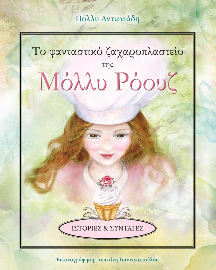 """""""Το φανταστικό ζαχαροπλαστείο της Μόλλυ Ρόουζ"""" της Πόλλυς Αντωνιάδη κυκλοφορεί!"""