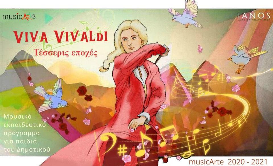 Viva Vivaldi-Τέσσερις εποχές: Η εκπαιδευτική μουσική ομάδα musicArte έρχεται στον ΙΑΝΟ