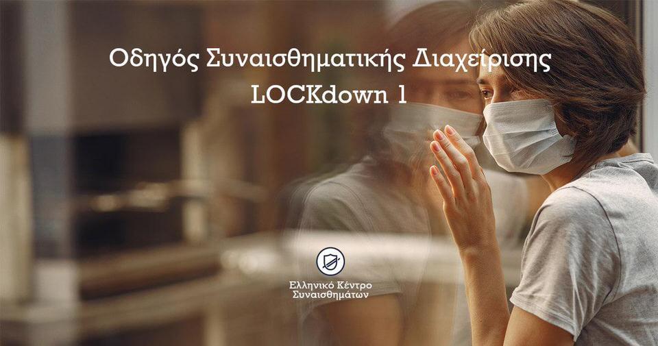 Οδηγός Συναισθηματικής Διαχείρισης για το Lockdown