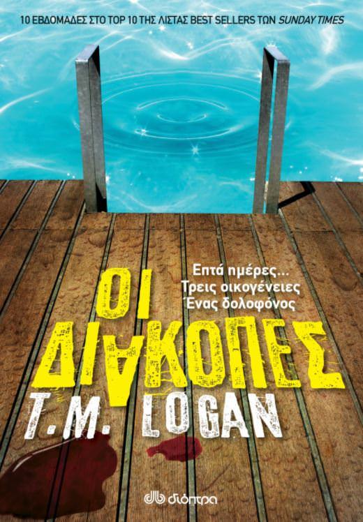 Οι διακοπές- T.M. Logan